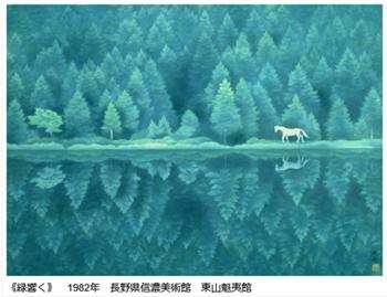 東山魁夷画伯の作品【緑響く】(御射鹿池モデル).jpg