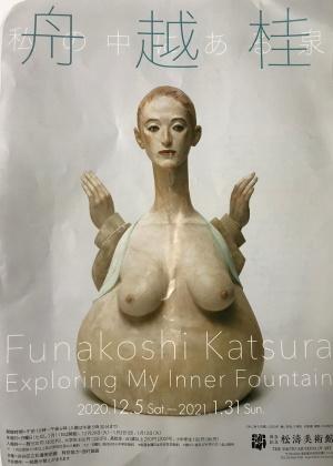 Funakoshi1.jpg